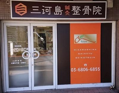 三河島鍼灸整骨院の外観