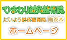 ひまわり鍼灸整骨院・たいよう鍼灸整骨院・南茨木 ホームページ